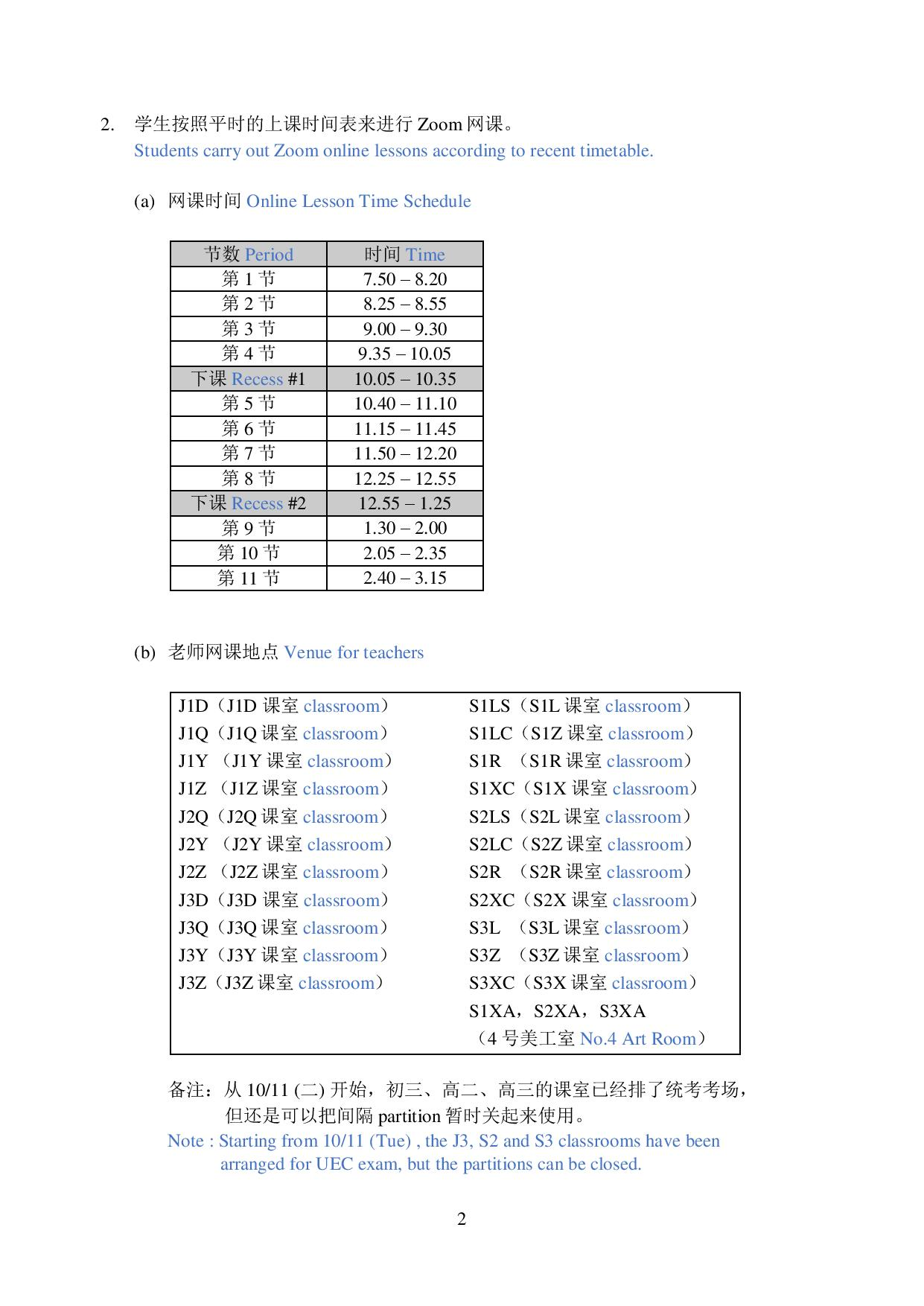 Share 10.30 教务处新冠通告(3) Academic Memo-page-002